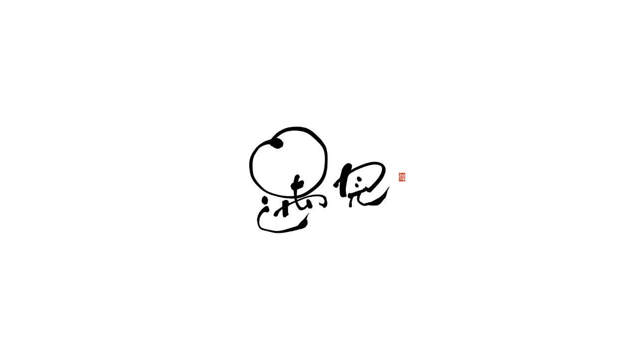 20P Creative Chinese font logo design scheme #.1945