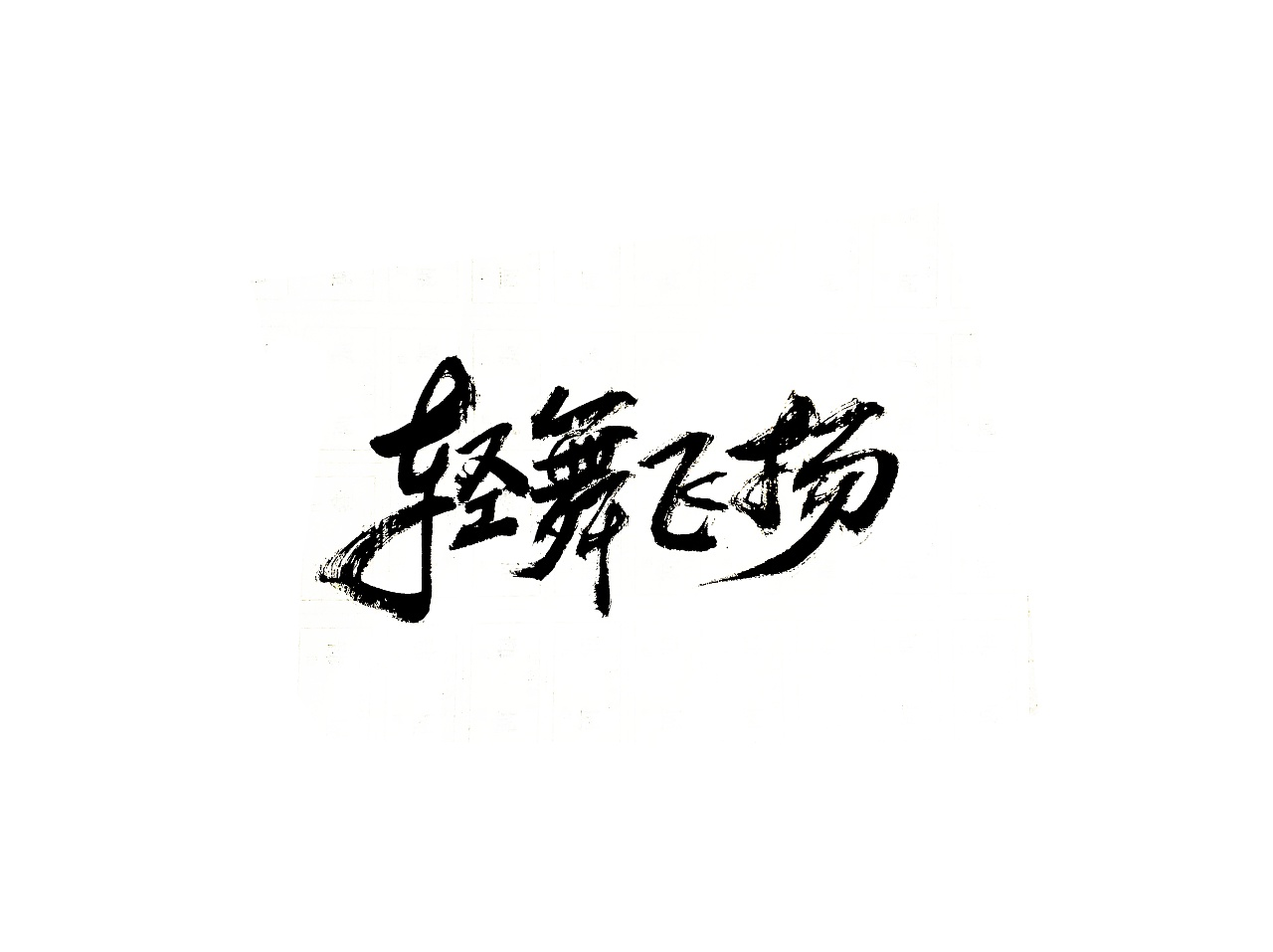 19P Chinese traditional calligraphy brush calligraphy font style appreciation #.2328