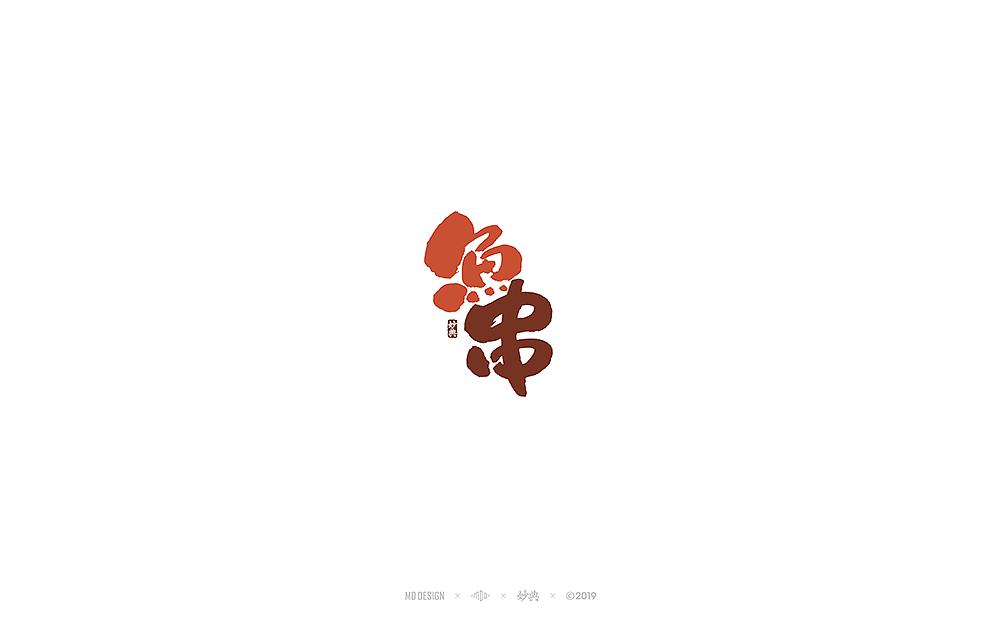 22P Creative Chinese font logo design scheme #.1946
