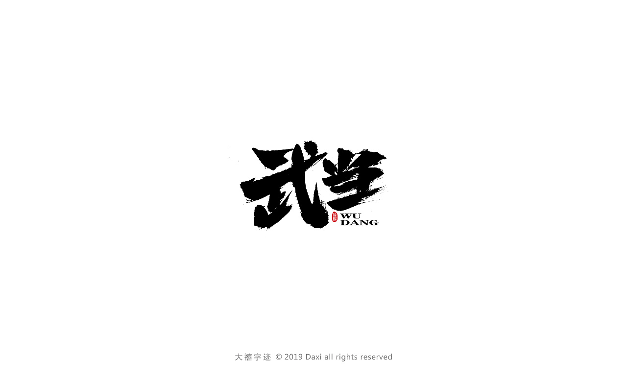 21P Chinese traditional calligraphy brush calligraphy font style appreciation #.2329