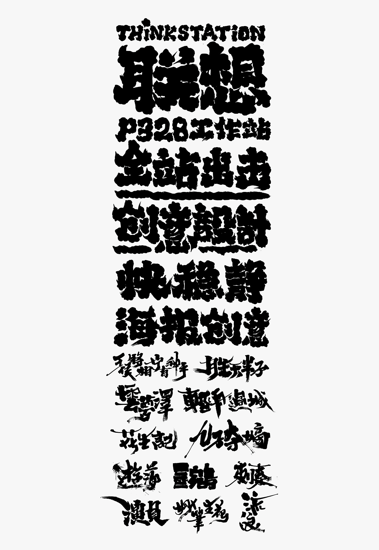 20P Chinese traditional calligraphy brush calligraphy font style appreciation #.2331