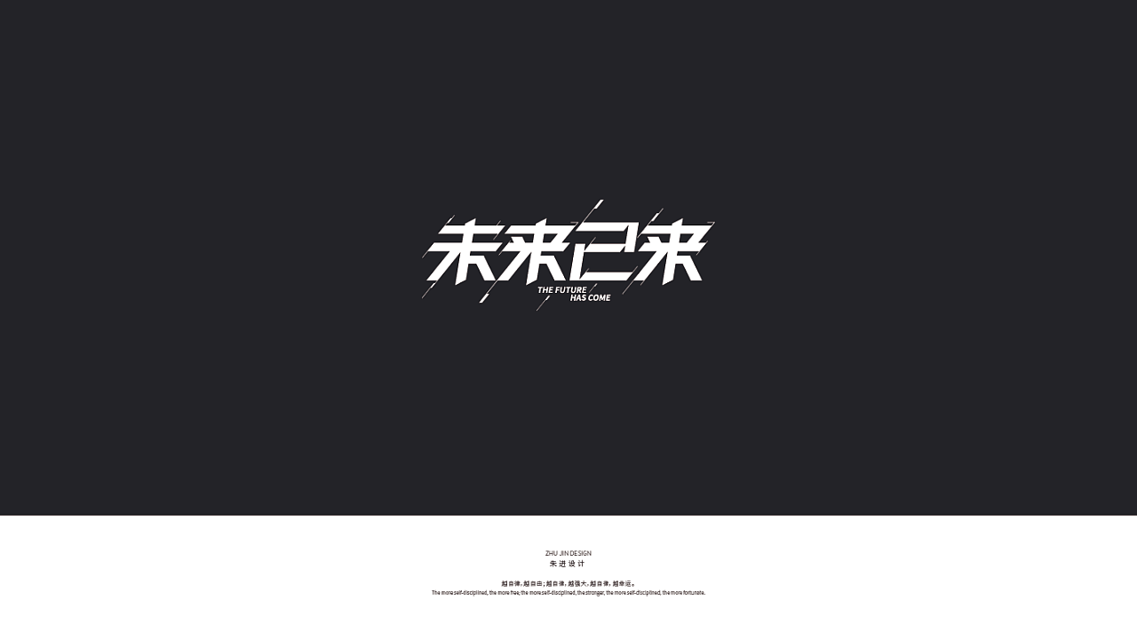 29P Creative Chinese font logo design scheme #.1948