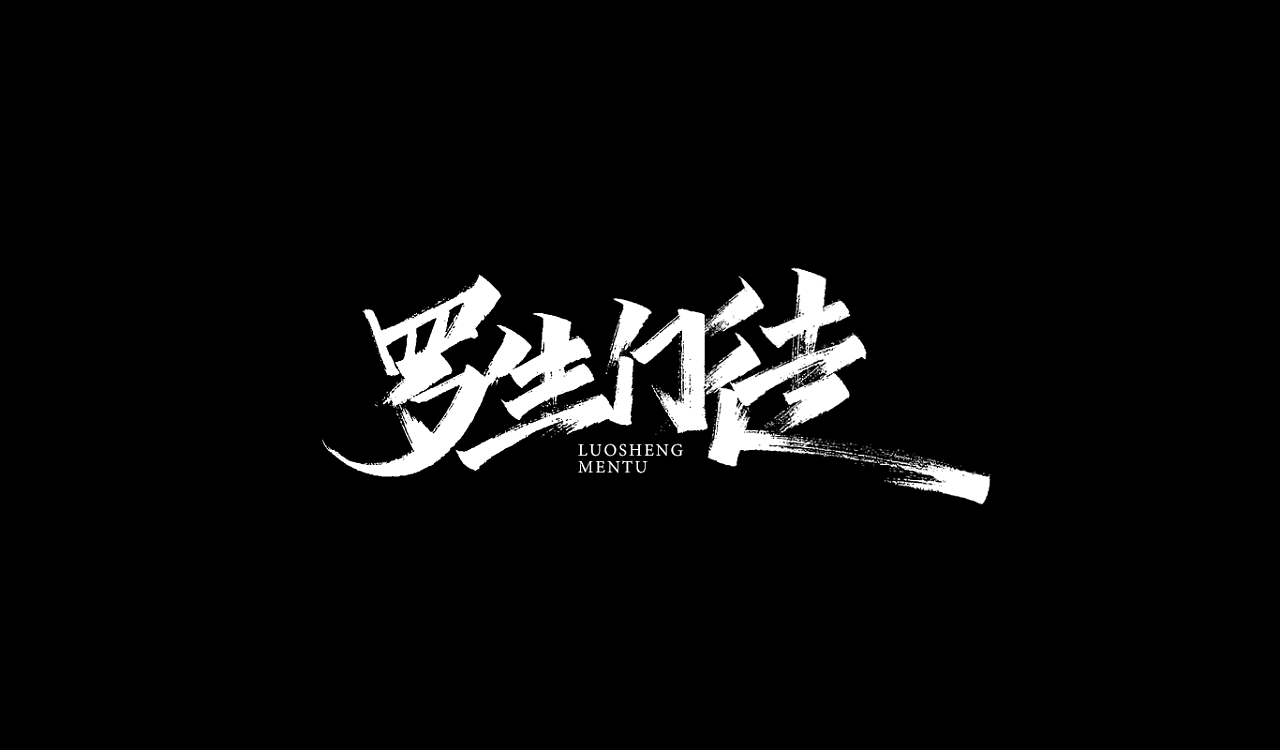 10P Chinese traditional calligraphy brush calligraphy font style appreciation #.2332