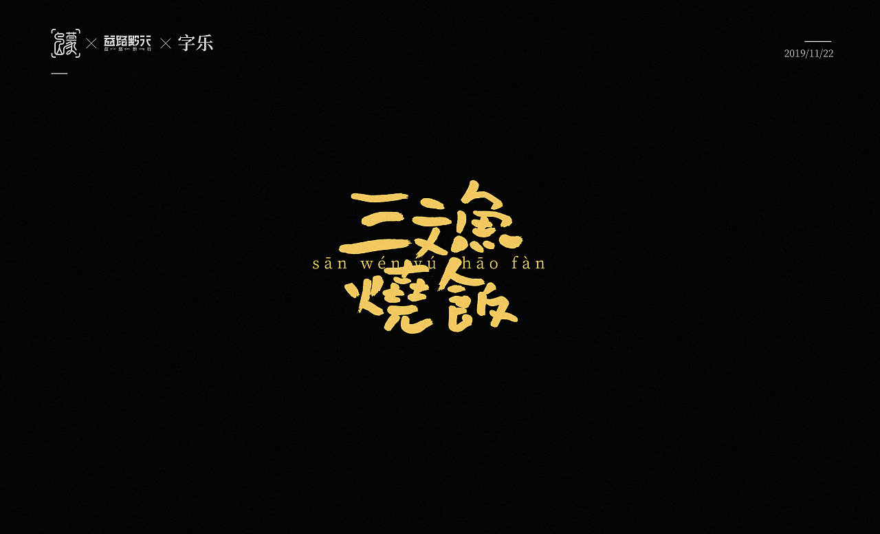 16P Chinese traditional calligraphy brush calligraphy font style appreciation #.2333