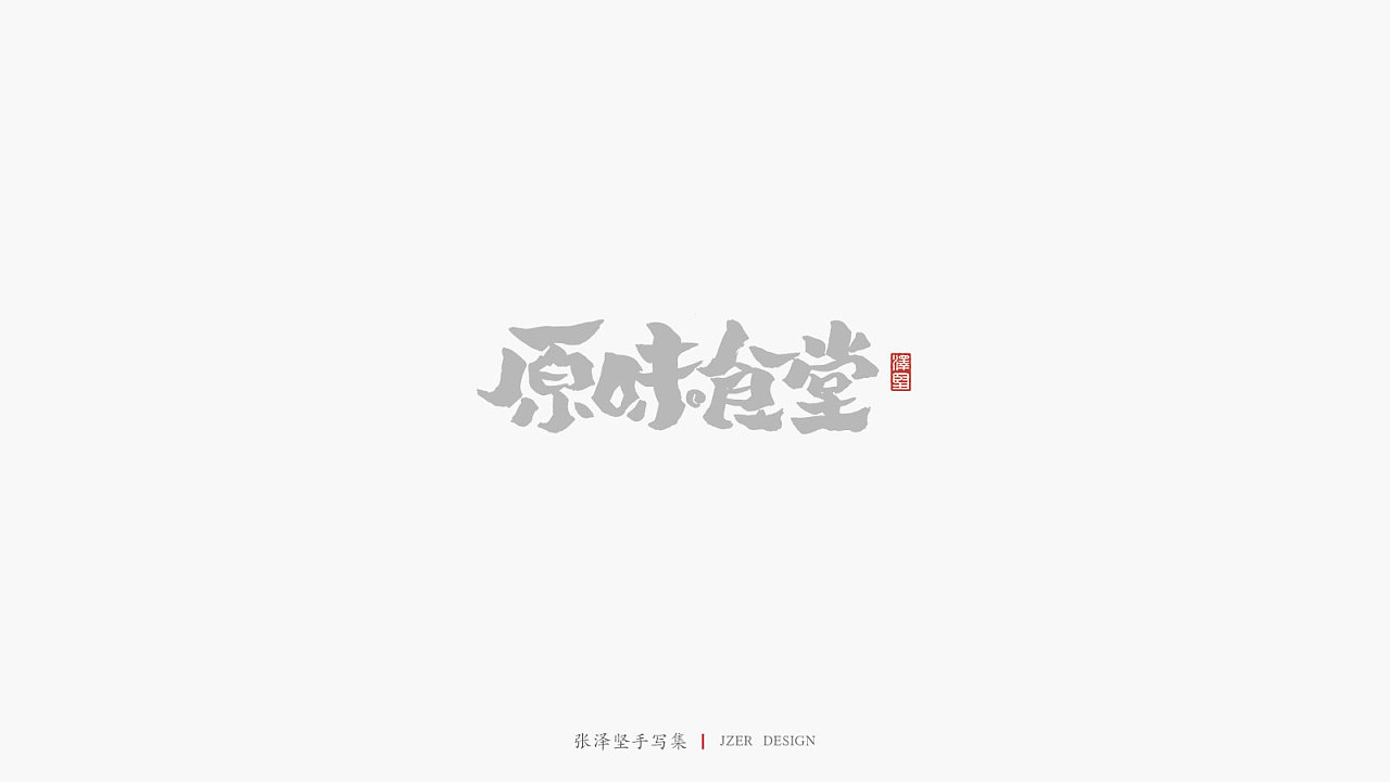 24P Chinese traditional calligraphy brush calligraphy font style appreciation #.2334