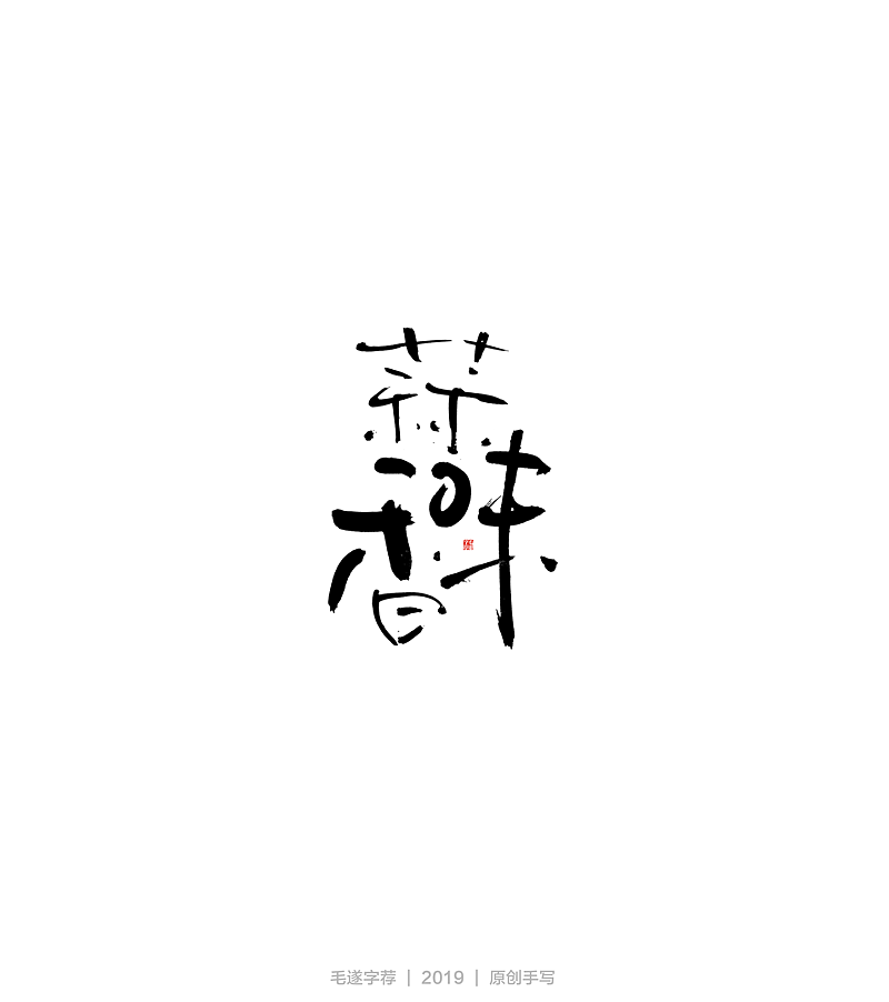 16P Chinese traditional calligraphy brush calligraphy font style appreciation #.2335