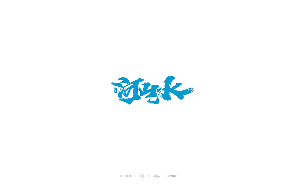 40P Chinese traditional calligraphy brush calligraphy font style appreciation #.2336