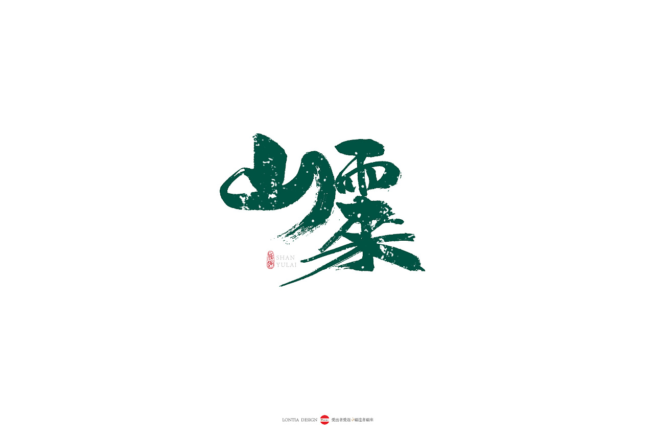 30P Chinese traditional calligraphy brush calligraphy font style appreciation #.2337
