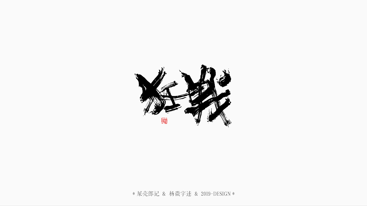 22P Chinese traditional calligraphy brush calligraphy font style appreciation #.2338