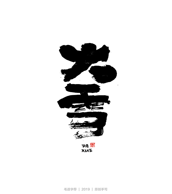 10P Chinese traditional calligraphy brush calligraphy font style appreciation #.2341