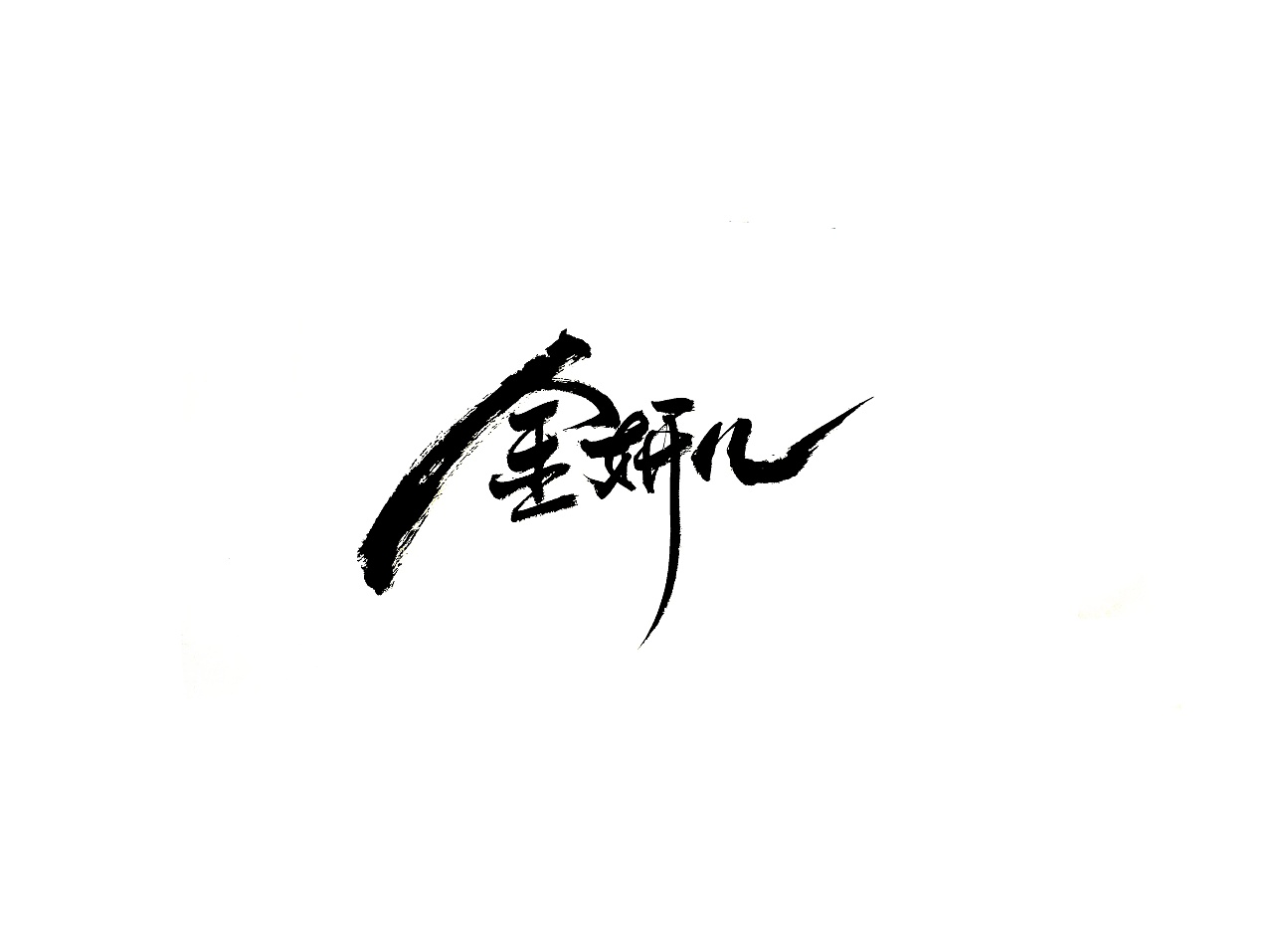16P Chinese traditional calligraphy brush calligraphy font style appreciation #.2342