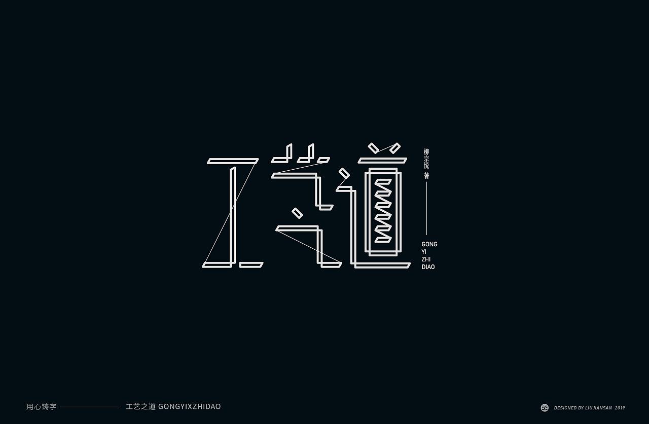 25P Creative Chinese font logo design scheme #.1951