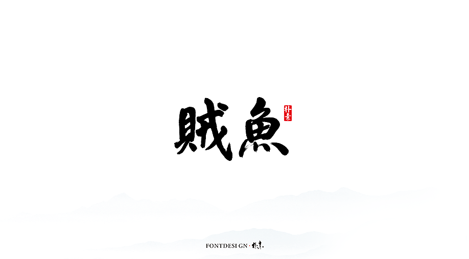 9P Chinese traditional calligraphy brush calligraphy font style appreciation #.2344