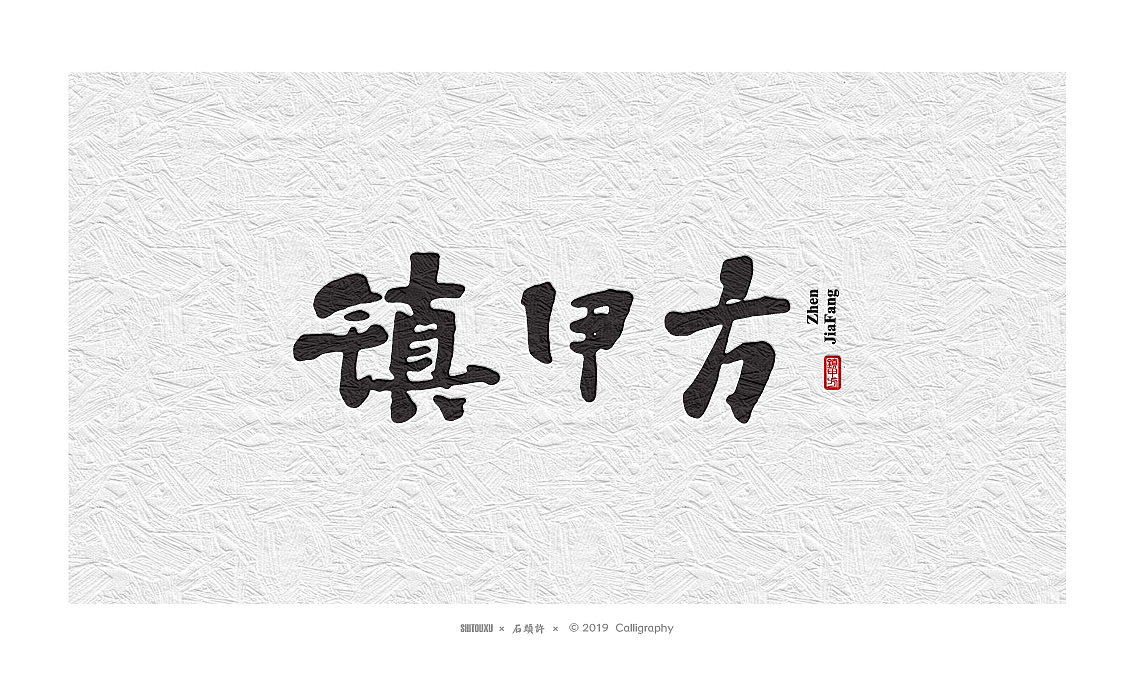 26P Chinese traditional calligraphy brush calligraphy font style appreciation #.2345