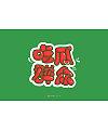 43P Creative Chinese font logo design scheme #.1954