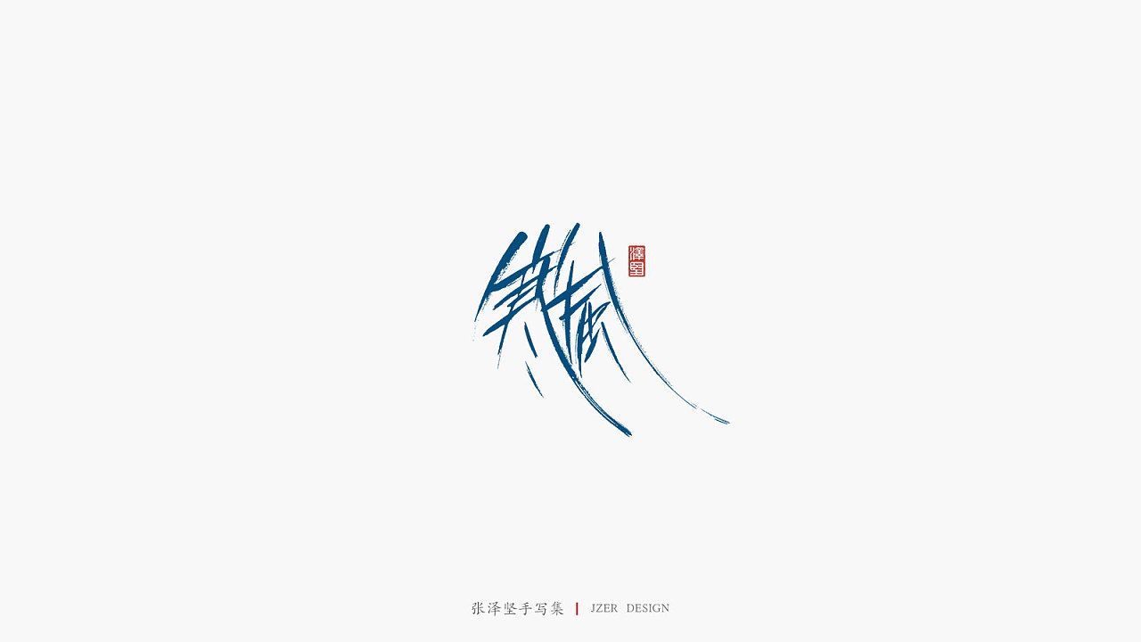 23P Chinese traditional calligraphy brush calligraphy font style appreciation #.2346