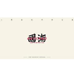 Permalink to 19P Creative Chinese font logo design scheme #.1956