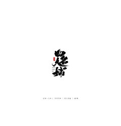 Permalink to 17P Chinese traditional calligraphy brush calligraphy font style appreciation #.2347