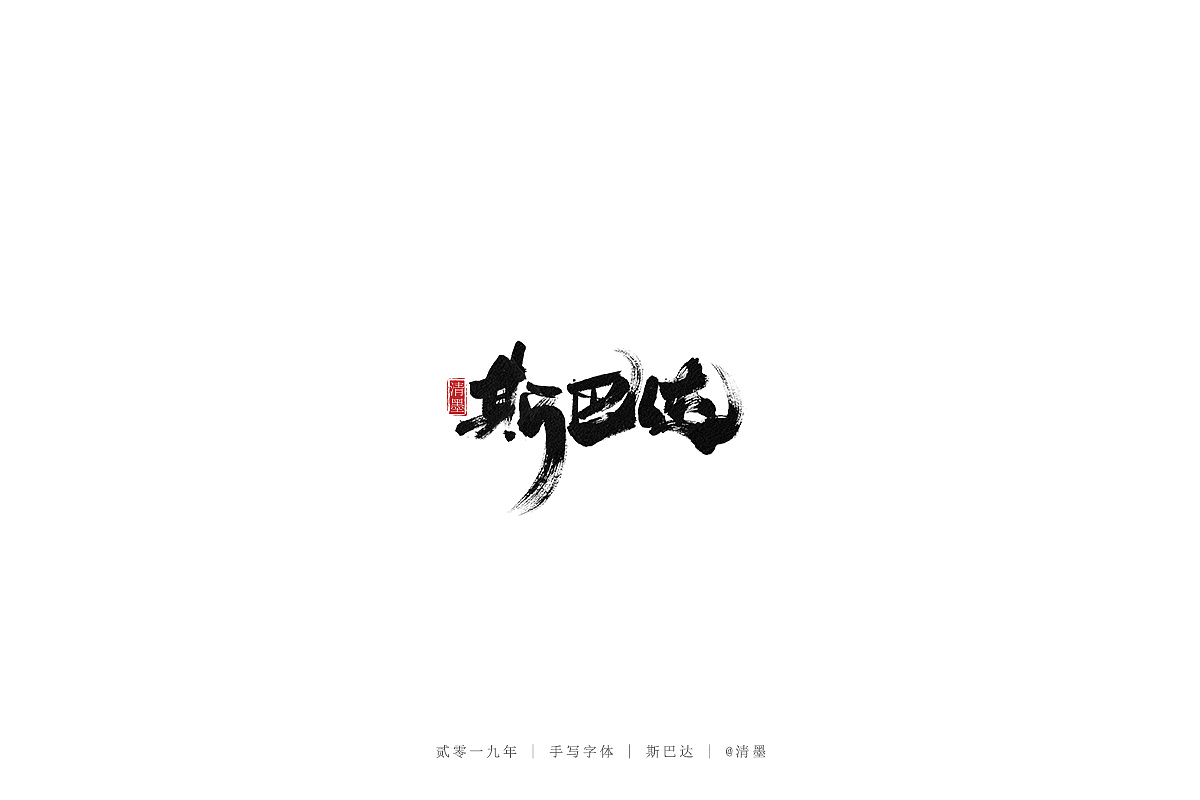 17P Chinese traditional calligraphy brush calligraphy font style appreciation #.2347