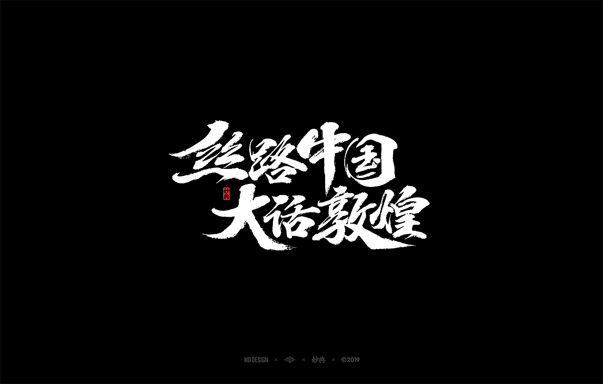 20P Chinese traditional calligraphy brush calligraphy font style appreciation #.2348