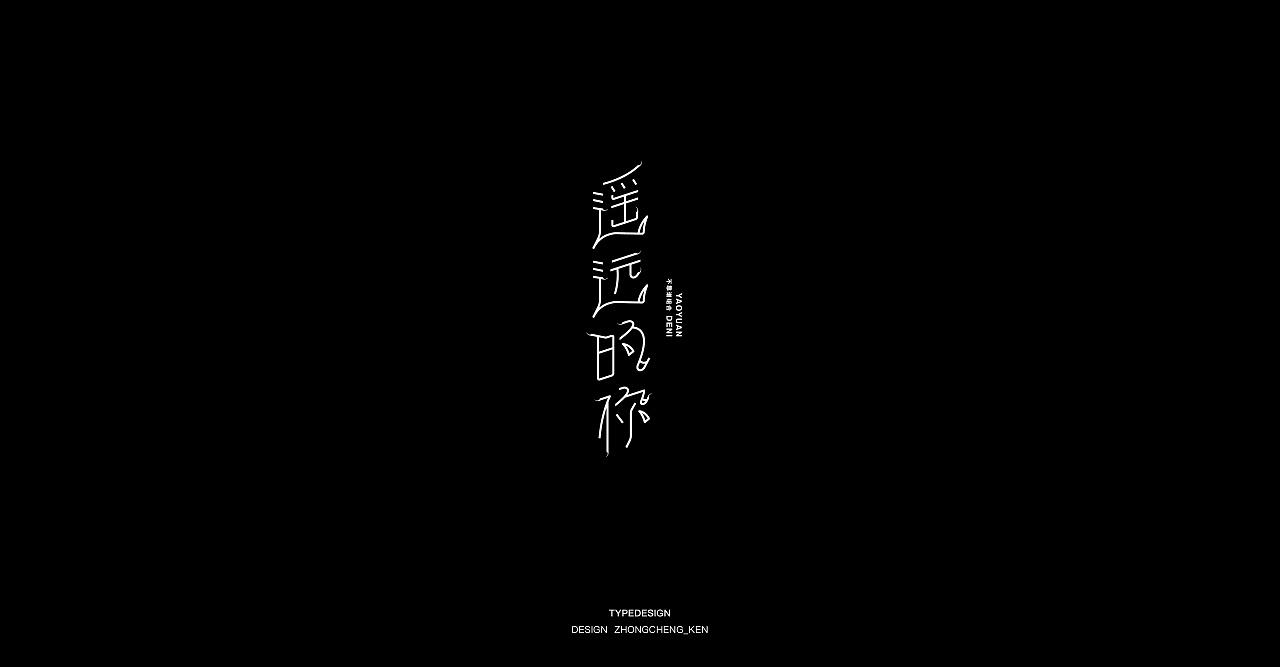 24P Creative Chinese font logo design scheme #.1957