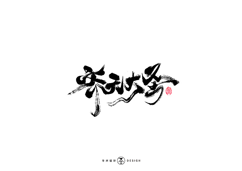 26P Chinese traditional calligraphy brush calligraphy font style appreciation #.2349