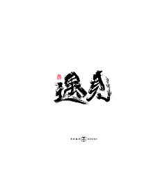 Permalink to 26P Chinese traditional calligraphy brush calligraphy font style appreciation #.2349