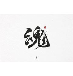 Permalink to 23P Chinese traditional calligraphy brush calligraphy font style appreciation #.2350
