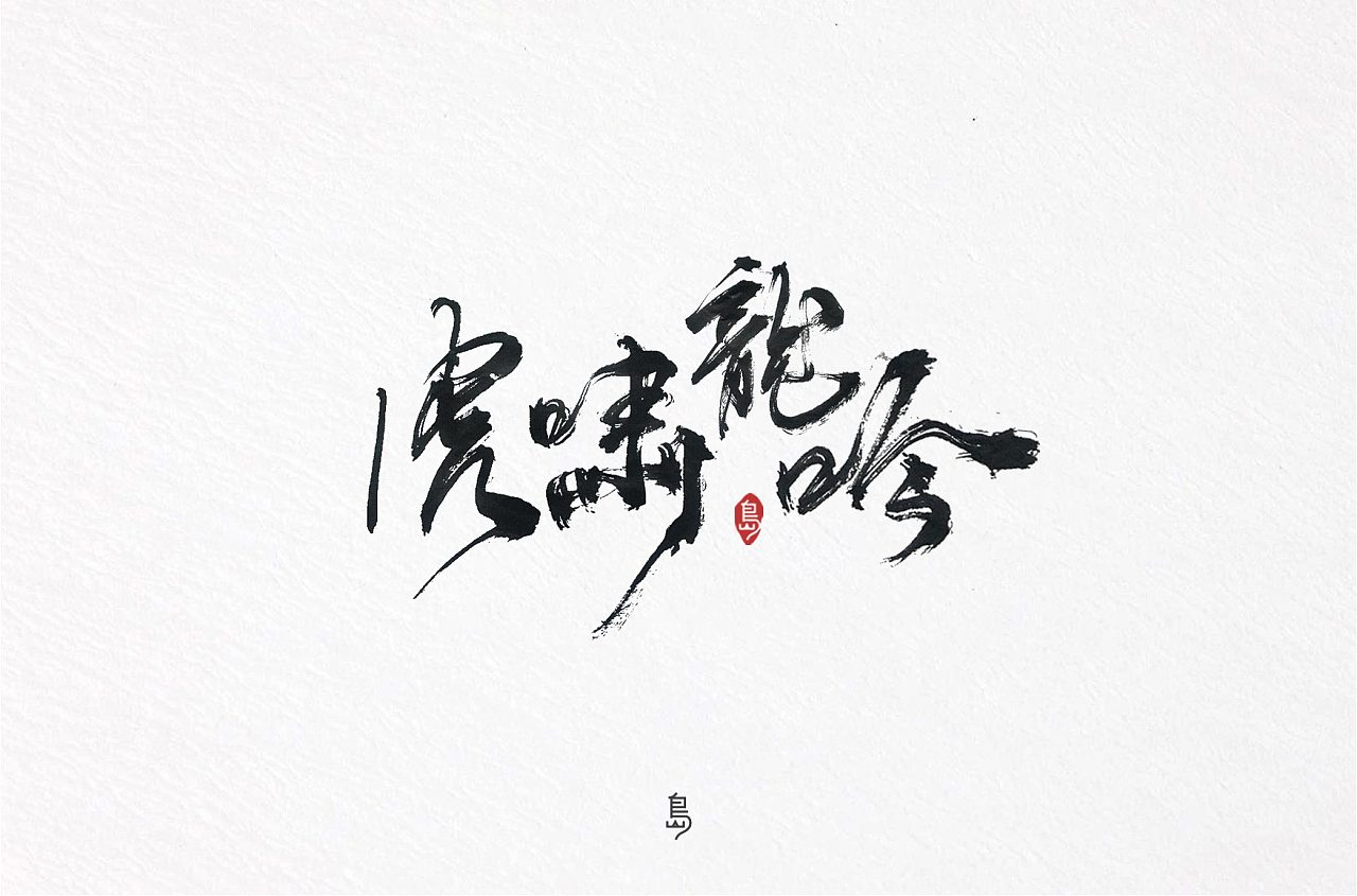 23P Chinese traditional calligraphy brush calligraphy font style appreciation #.2350