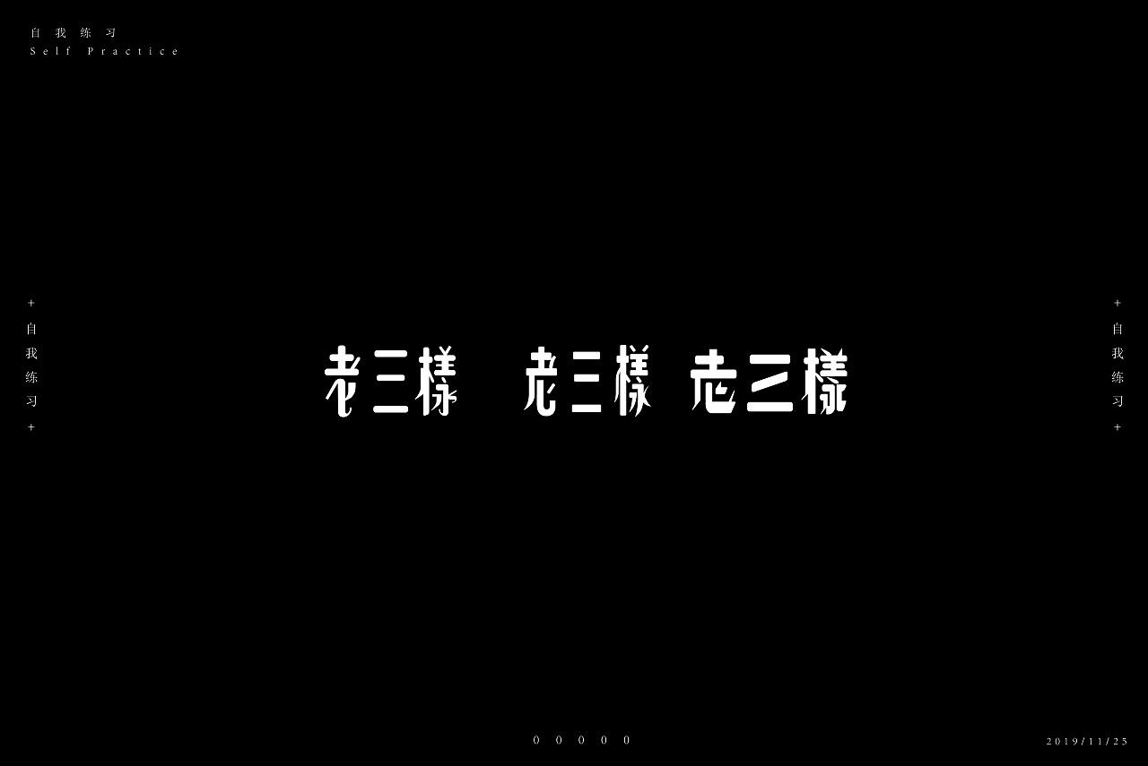 17P Creative Chinese font logo design scheme #.1958