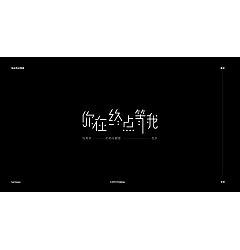 Permalink to 17P Creative Chinese font logo design scheme #.1959