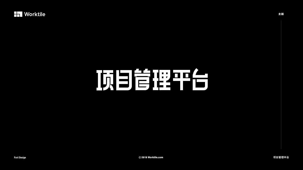 17P Creative Chinese font logo design scheme #.1959