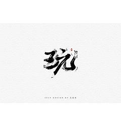 Permalink to 23P Creative Chinese font logo design scheme #.1960