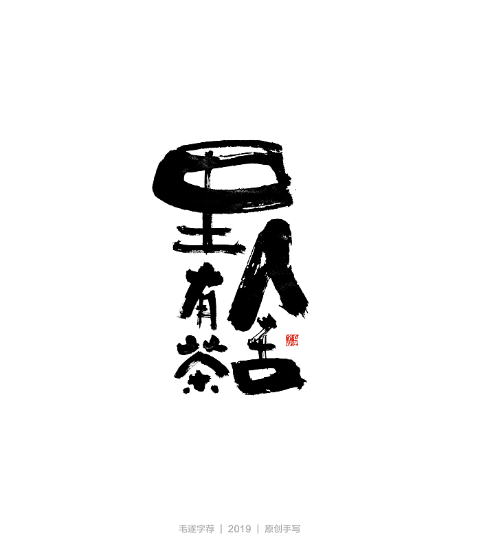14P Chinese traditional calligraphy brush calligraphy font style appreciation #.2352