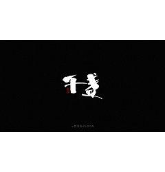 Permalink to 25P Creative Chinese font logo design scheme #.1961