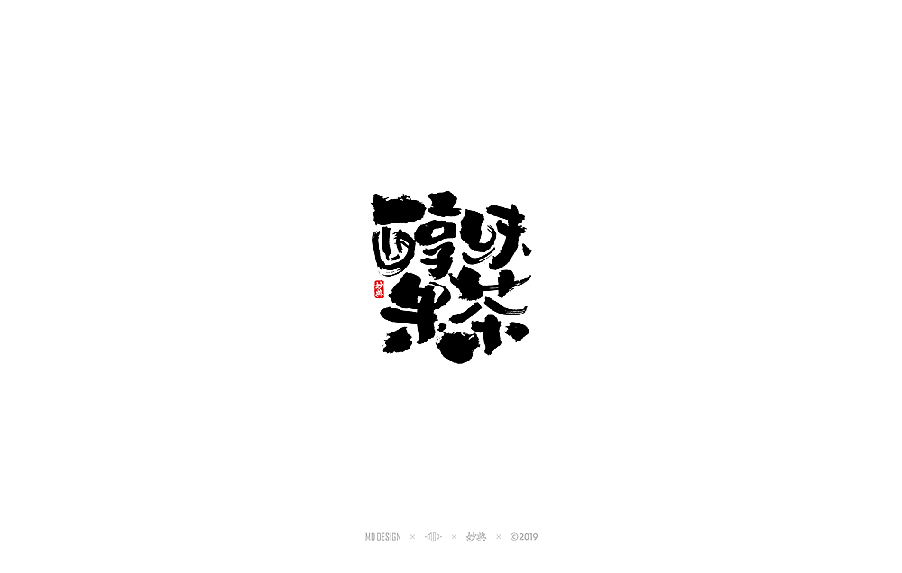 23P Chinese traditional calligraphy brush calligraphy font style appreciation #.2354
