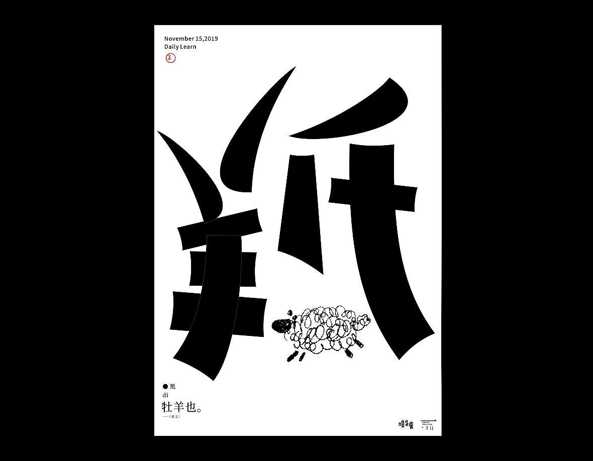 30P Chinese Character Context/One Word Zen-November Frost Moon