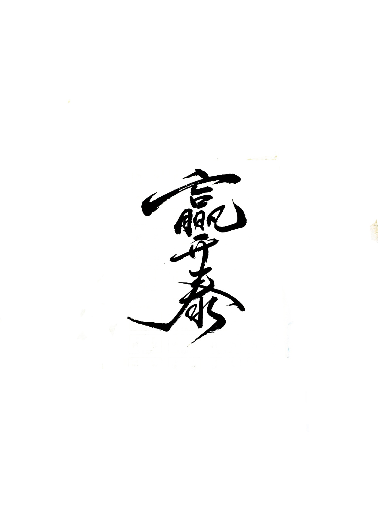 9P Chinese traditional calligraphy brush calligraphy font style appreciation #.2356