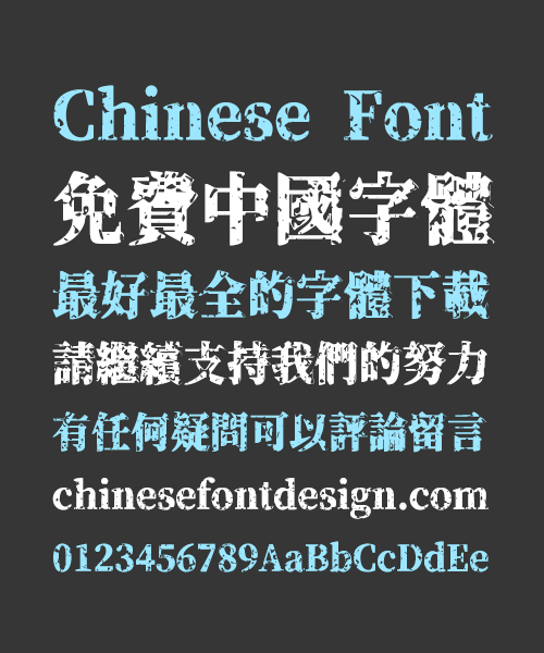 Genkaimincho Chinese Font – Traditional Chinese Fonts