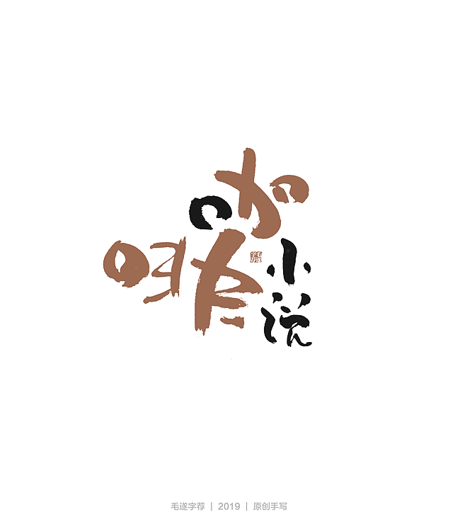24P Chinese traditional calligraphy brush calligraphy font style appreciation #.2358