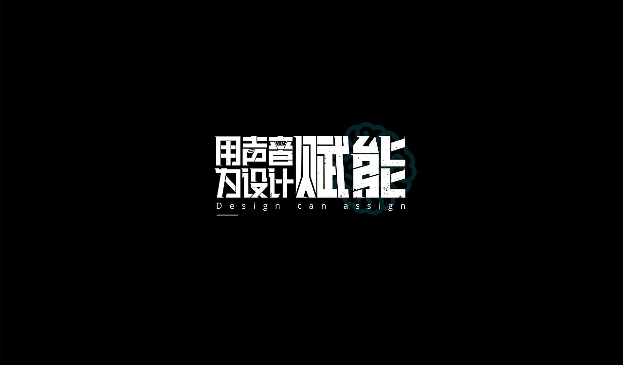 36P Creative Chinese font logo design scheme #.1965