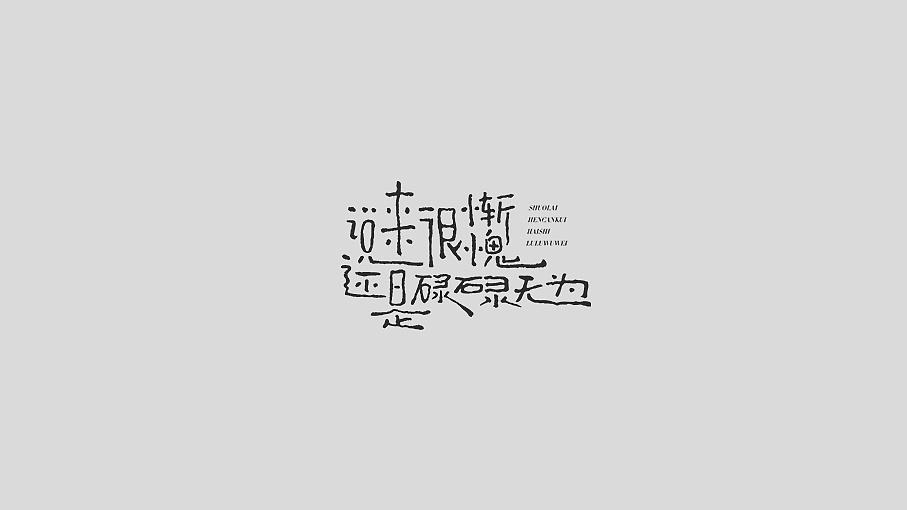 19P Creative Chinese font logo design scheme #.1967