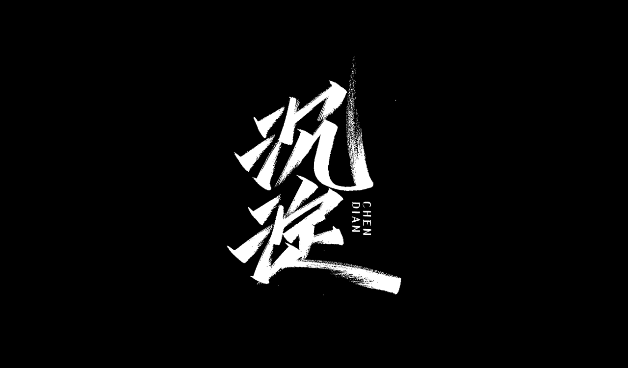 21P Chinese traditional calligraphy brush calligraphy font style appreciation #.2360