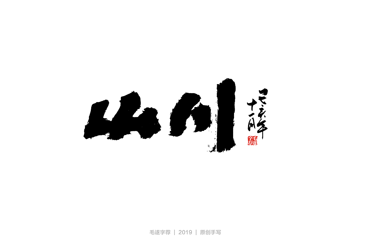 12P Chinese traditional calligraphy brush calligraphy font style appreciation #.2363