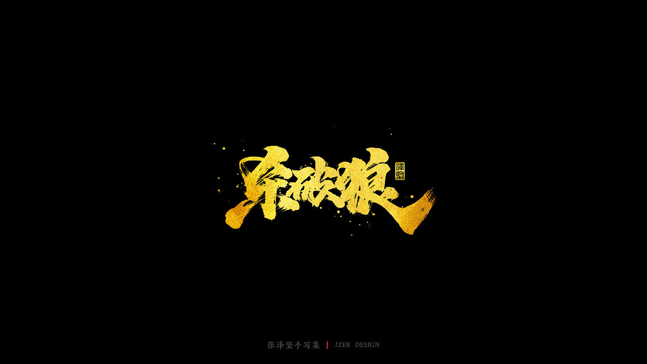 20P Chinese traditional calligraphy brush calligraphy font style appreciation #.2364