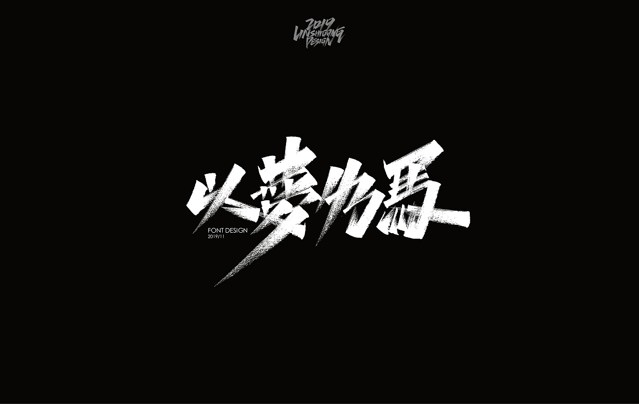 72P Chinese traditional calligraphy brush calligraphy font style appreciation #.2365