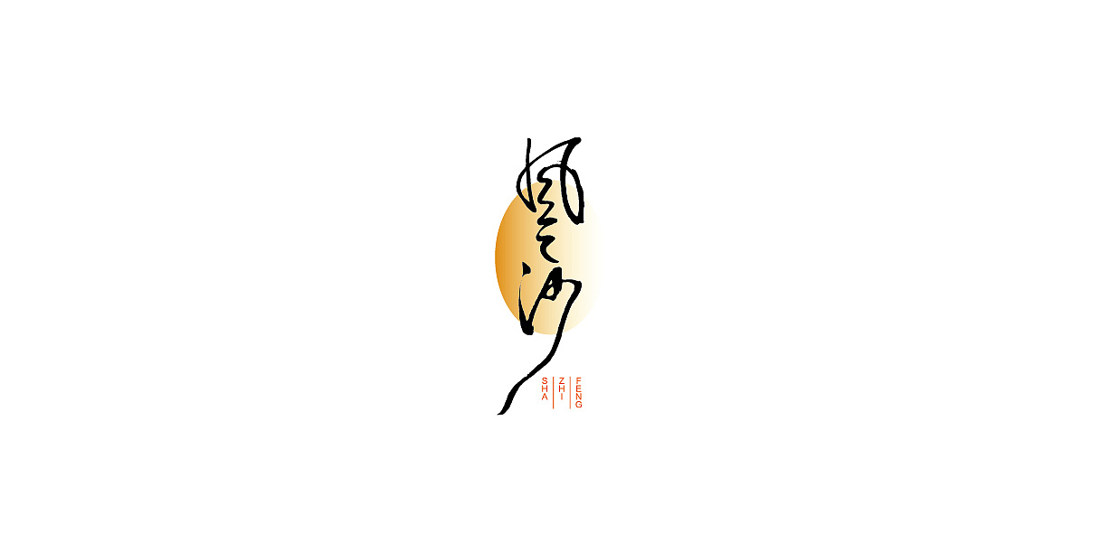 11P Chinese traditional calligraphy brush calligraphy font style appreciation #.2366