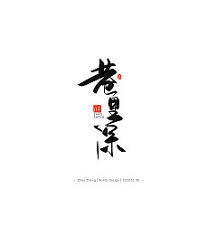 Permalink to 15P Chinese traditional calligraphy brush calligraphy font style appreciation #.2367
