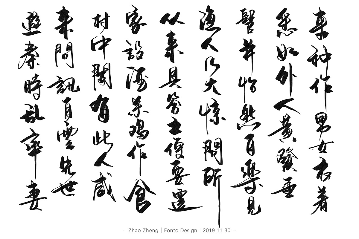 15P Chinese traditional calligraphy brush calligraphy font style appreciation #.2367