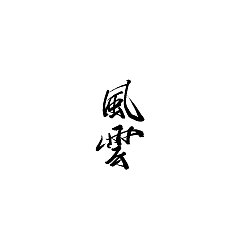 Permalink to 20P Chinese traditional calligraphy brush calligraphy font style appreciation #.2368